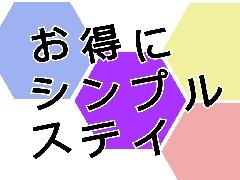 素泊まり★ 全室洗濯機・ガス乾燥機&キッチン付★